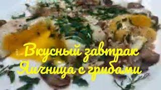 Вкусный завтрак Яичница с грибами.  Простой рецепт на каждый день.