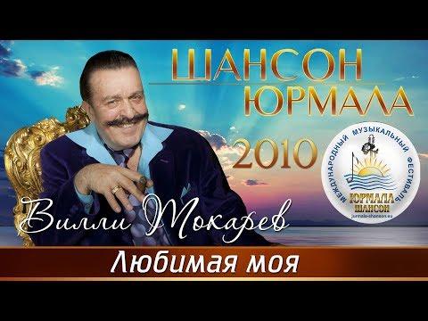 Вилли Токарев - Любимая моя (Шансон - Юрмала 2010)