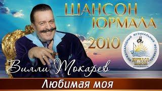 Смотреть клип Вилли Токарев - Любимая Моя