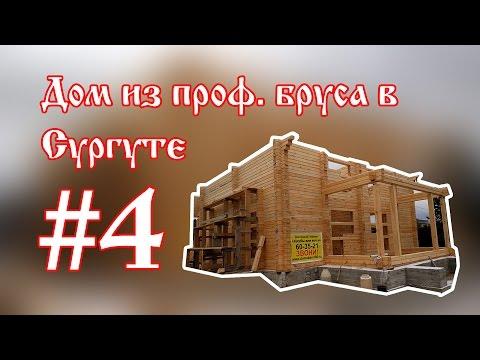 Сборка второго этажа дома из проф бруса в ДНТ Зеленый Бор г. Сургут