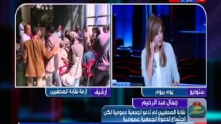 يوم بيوم | لقاء مع جمال عبد الرحيم سكرتير عام نقابة الصحفيين والكاتب الصحفى صلاح عيسي