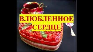 Торт Влюбленное сердце  Рецепт торта с описанием и фото