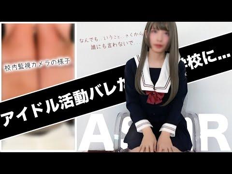 ASMR Brain trigger Scratching (high school girl Happening in the camera) アイ活バレる