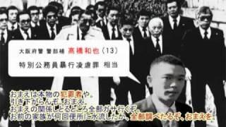 2011年2月23日15時0分 大阪府警東署警部補の高橋和也被告(35)=脅迫...