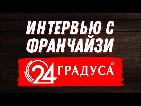 """Интервью с Франчайзи """"24 Градуса"""" из г.Москва"""