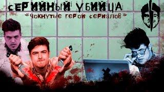 Чокнутые герои сериалов — Серийный убийца