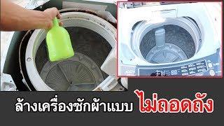 ล้างเครื่องซักผ้าแบบง่ายๆที่คุณทำเองได้ (How to Clean a Washing Machine)