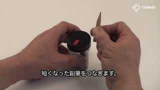 想いをつなぐ鉛筆削り、TSUNAGOの使い方 A Pencil Sharpener connects ideas together. How to use the TSUNAGO thumbnail