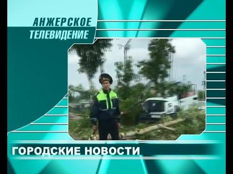 Городские новости Анжеро-Судженска от 27.05.20