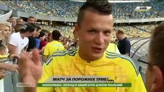 Сборная Украины провела открытую тренировку