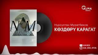 Нурсултан Муратбеков - Көздөрү карагат | Жаңы клип 2021