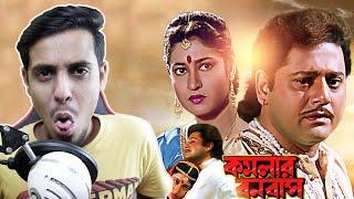Komolar Bonobash Bangla Movie Funny Review|E Kemon Cinema Ep01|Bangla New Funny Video 2017