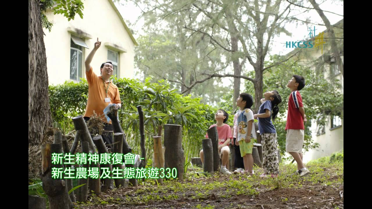 社聯頻道 --《一分鐘關愛》:新生精神康復會 - 新生農場及生態旅遊330 - YouTube