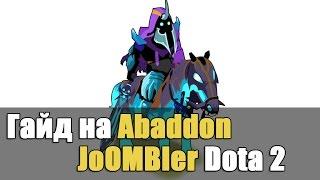Guide Abaddon Dota 2 - Гайд на Абадона Дота 2 Унижаем Паб
