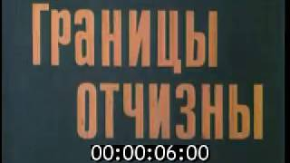 Границы Отчизны. 1982 г.