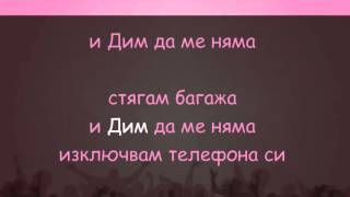 Графа & Бобо feat  Печенката - Дим Да Ме Няма - karaoke instrumental