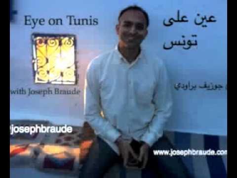 Joseph Braude's 'Eye on Tunis' - عين على تونس, مع جوزيف براودي