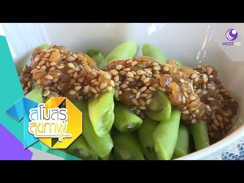 ย้อนหลัง Eat with EARTH - วิธีทำเมนู ถั่วแขกคลุกมิโซะ (2 มิ.ย.60) สโมสรสุขภาพ | 9 MCOT HD