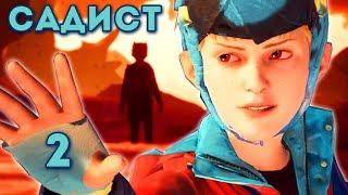 КРИС САДИСТ | Life is Strange 2 Демо | Fullgame на русском Captain Spirit