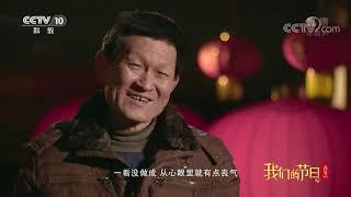 [我们的节日-2020春节]故事三:故事四:巨型灯笼| CCTV科教
