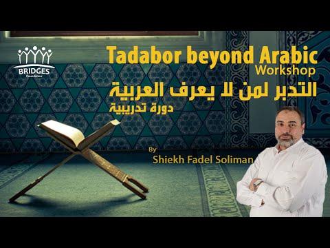 Tadabor Beyond Arabic | Full Workshop | by Fadel Soliman