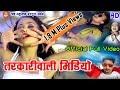 लामो समयको प्रतीक्षा पछी आयो तरकारीवाली भिडियो Suprt Hit Nepali Song Tarkari Wali By Roshan Singh
