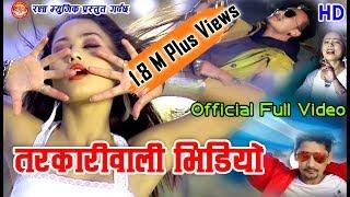 """""""लामो समयको प्रतीक्षा पछी आयो तरकारीवाली भिडियो """" Suprt Hit Nepali Song Tarkari Wali By Roshan Singh"""