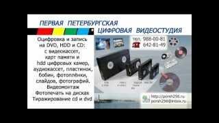 Оцифровка видеокассет  в Петербурге(Если вы все еще храните свои видеоархивы на видеокассетах -- пора задуматься об их сохранности. Средний..., 2012-11-05T12:06:56.000Z)