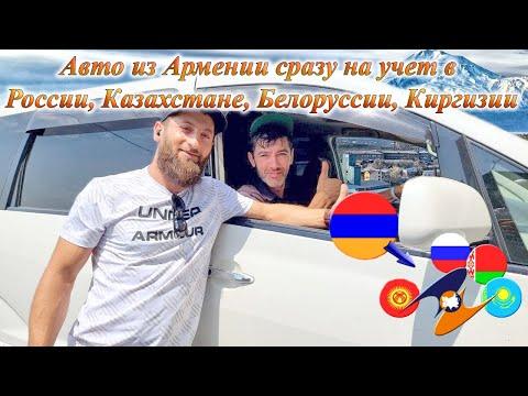 Auto Hayk авто из Армении 2021. Постановка машин на РФ учет. Удаленное переоформление на арм номерах