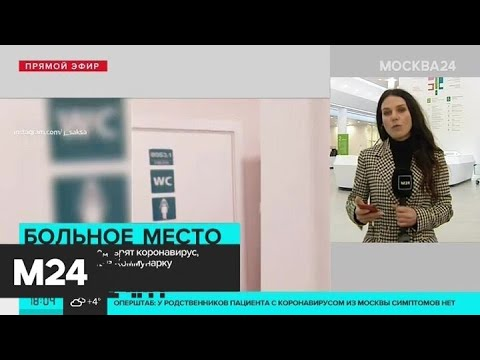 Приехавших в Москву с подозрением на коронавирус будут лечить в Коммунарке - Москва 24