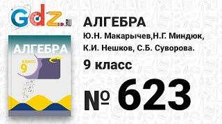 № 623 - Алгебра 9 класс Макарычев