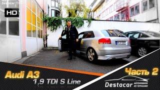 Продажа авто в Германии  часть 2