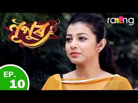 Nupur - নূপুৰ | 17th Jan 2019 | Full Episode | No 10