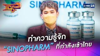"""ทำความรู้จัก """"ซิโนฟาร์ม"""" ที่กำลังเข้าไทย l HIGHLIGHT แฉข่าวเช้า on TV l 28 พ.ค. 64 l GMM25"""