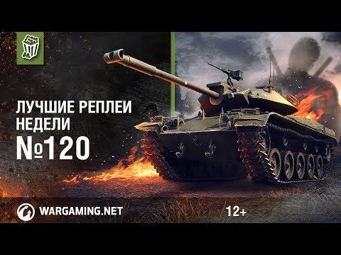 Успей получить премиум танк в аренду! ЛРН с Иващенко и Кириллом Орешкиным #120 [World of Tanks]