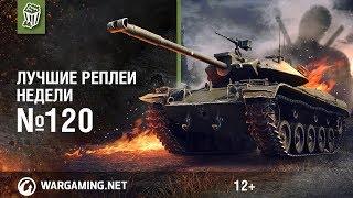 Как меня зовут?! ЛРН с Иващенко и Кириллом Орешкиным #120 [World of Tanks]