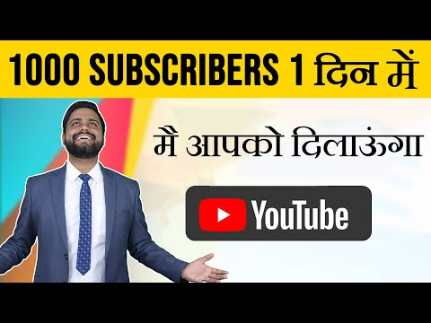 How To Get 1000 Subscribers In One Days || How to Increase Subscribers