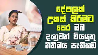 දේපලක් උකස් කිරීමට පෙර ඔබ දැනුවත් වියයුතු නීතිමය පැතිකඩ | Piyum Vila | 20 - 04 - 2021 | SiyathaTV Thumbnail