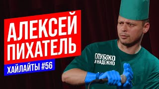 Каково быть эндоскопистом Виктор Комаров Stand Up Импровизация 56