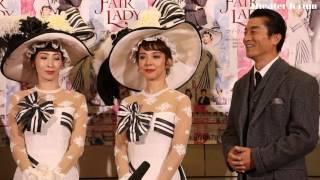 ミュージカル『マイ・フェア・レディ』 初日前会見 世界初演から60年。1...