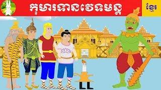 រឿងនិទាន កុមារទៀនវេទមន្ត-Khmer Cartoon-Tokata Khmer