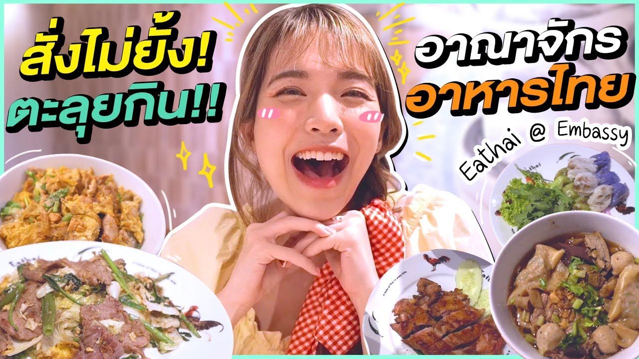 สั่งไม่ยั้ง..ตะลุยกินอาหารไทยจุกๆ อิ่มจนต้องร้องขอชีวิต!! | Buablink