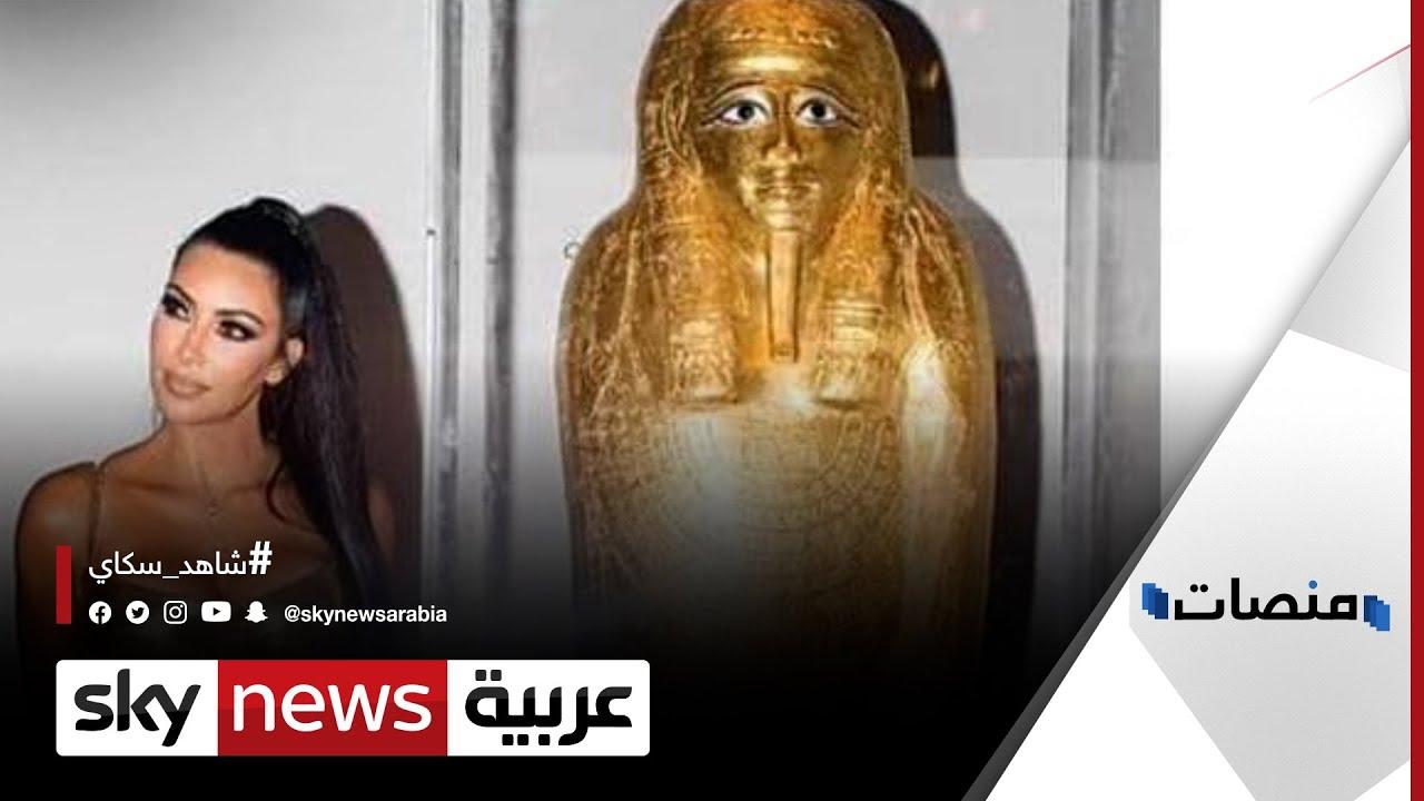 صورة كيم كارداشيان تتسبب في عودة آثار مسروقة إلى #مصر | #منصات  - نشر قبل 1 ساعة