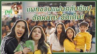 แพท-ชวนแฟนคลับช้อปจัดหนักจัดเต็ม-robinson-april-full-sale-patnapapa