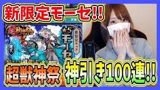 【モンスト】新限定・モーセで神引き?!超獣神祭100連!Part330【ろあ】