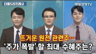 [더블S리프레시] 뜨거운 원전 관련주…'주가 폭발'할 최대 수혜주는? / 더블S 리프레시 / 매일경제TV