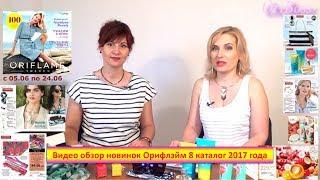 Видео обзор новинок Орифлэйм 8 каталог 2017 года