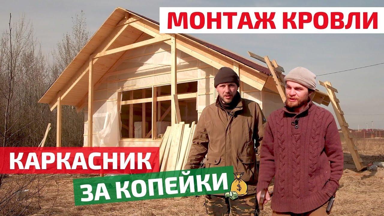 Чтобы крыша не поехала: технадзор по монтажу кровли для строителя-одиночки // FORUMHOUSE