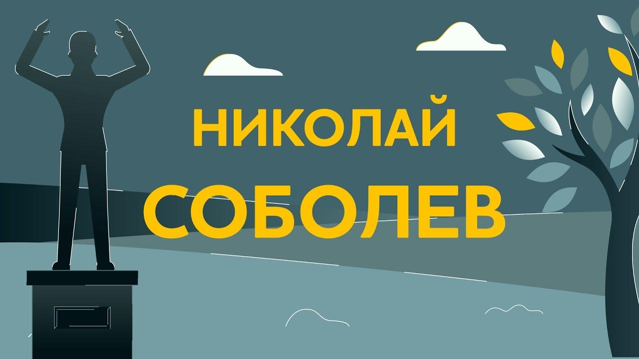 Что вы знаете о Николае Соболеве?
