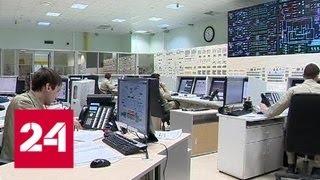 Автоматика отключила четвертый блок Белоярской АЭС - Россия 24